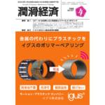 潤滑経済 2020年4月号(No. 661)