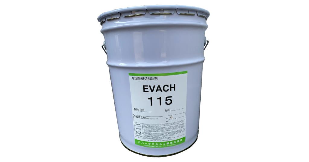 エバック 115   超硬加工専用研削油   エバーケミカル工業
