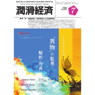潤滑経済 2020年7月号(No. 664)