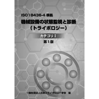 ISO18436-4準拠 機械設備の状態監視と診断(トライボロジー)テキスト(カテゴリ I ,II,III) | 編集元:日本トライボロジー学会,発行元:潤滑通信社