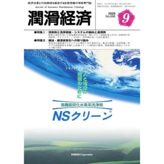 潤滑経済 2020年9月号(No. 666)