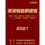 潤滑剤銘柄便覧 | 国内の潤滑剤を網羅した商品事典 | 潤滑通信社