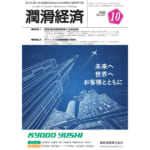 潤滑経済 2020年10月号(No. 667)