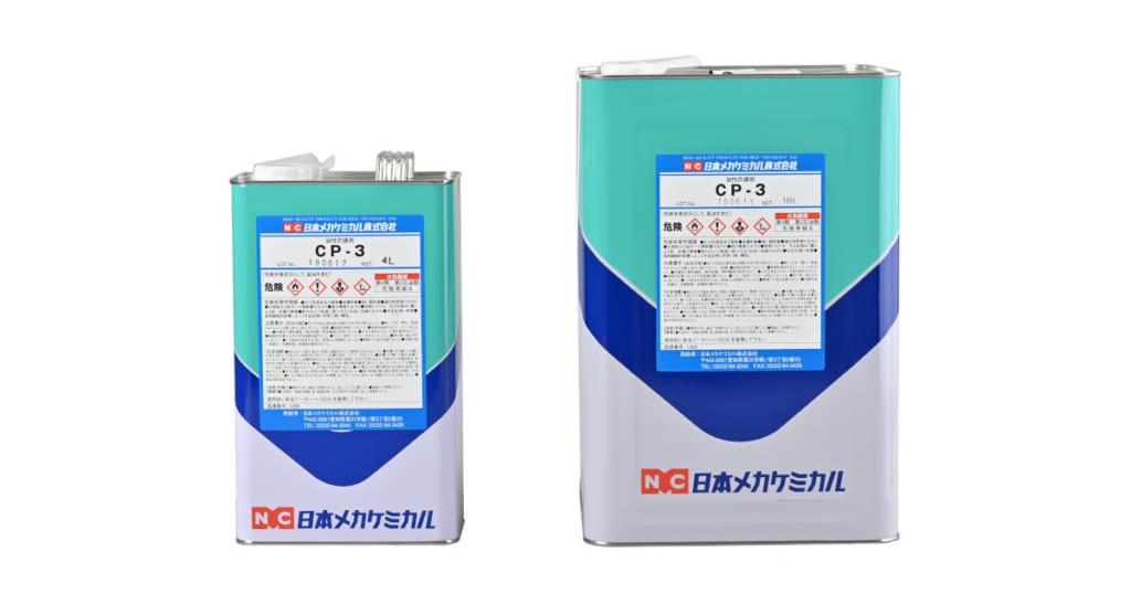 CPシリーズ | 屋内保管向け油性防錆剤 | 日本メカケミカル