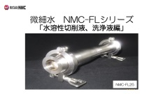 NMC FLシリーズカタログ