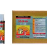 ドライモールシリーズ | 油性防錆剤 | 日本メカケミカル