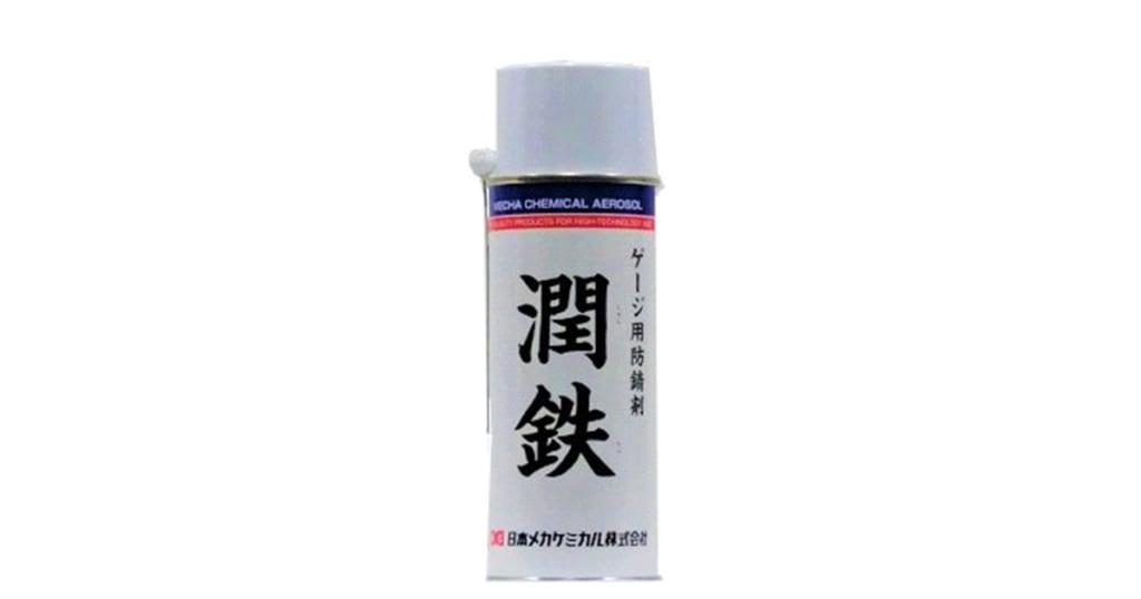 潤鉄 | 測定ゲージ用防錆剤 | 日本メカケミカル