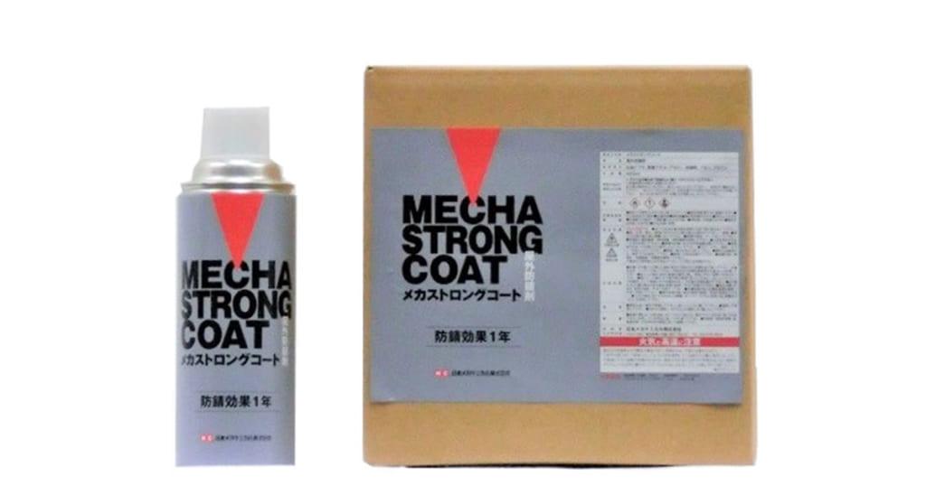 メカストロングコート | 屋外保管向け油性防錆剤 | 日本メカケミカル