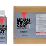 メカストロングコート | 油性防錆剤 | 日本メカケミカル