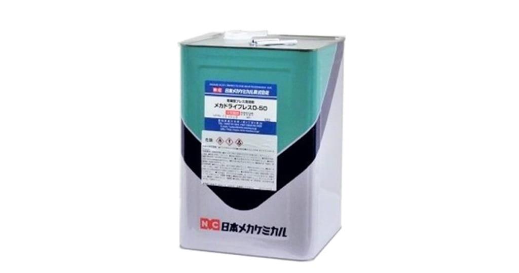 メカドライプレスシリーズ   乾燥タイプ油性プレス加工潤滑剤   日本メカケミカル