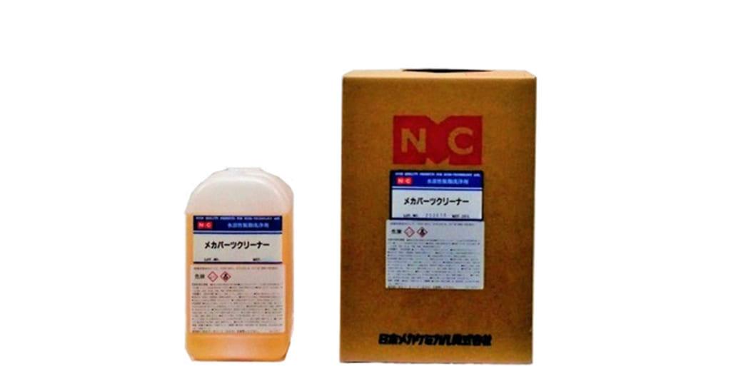 メカパーツクリーナーシリーズ | 水溶性部品洗浄剤 | 日本メカケミカル