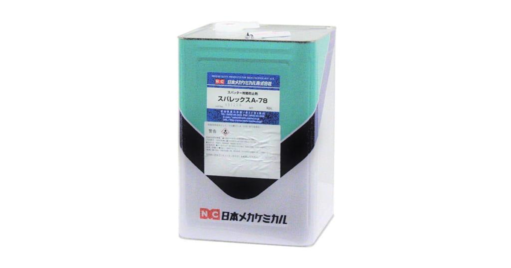 スパレックスシリーズ | 水溶性表面保護剤 | 日本メカケミカル
