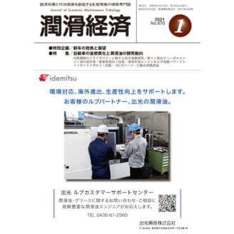 潤滑経済 2021年1月号(No. 670)