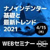 ブルカージャパン ナノ表面計測事業部