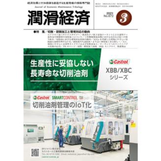 潤滑経済 2021年3月号(No. 672)
