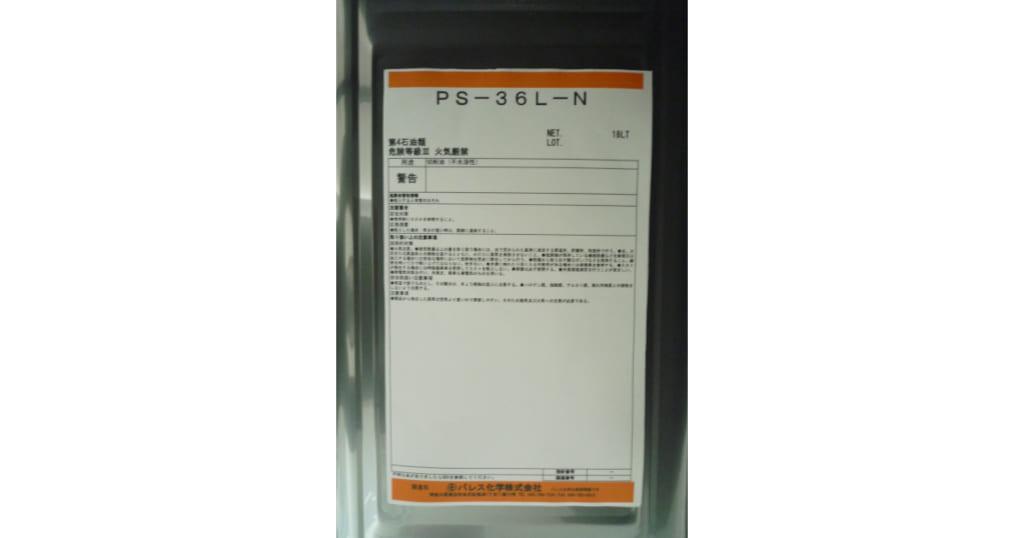 PS-36L-N | 非塩素系,自動盤用不水溶性切削油 | パレス化学