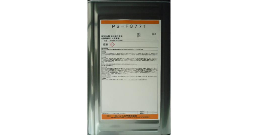 PS-F377T | 非塩素系不水溶性深絞り加工油 | パレス化学