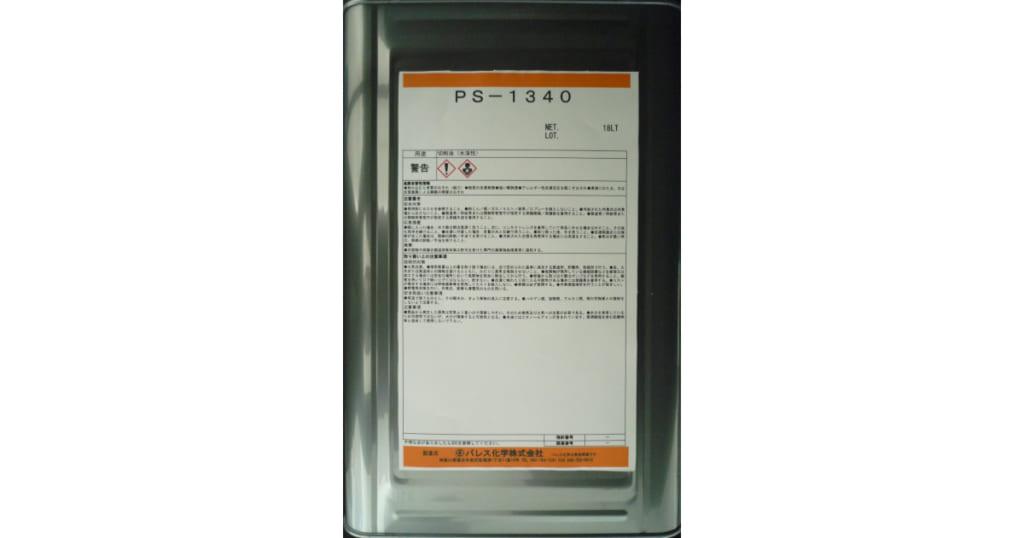 PS-1340 | 汎用性エマルションタイプ水溶性切削油 | パレス化学