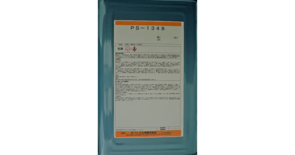 PS-1348 | エマルションタイプの水溶性切削油剤 | パレス化学