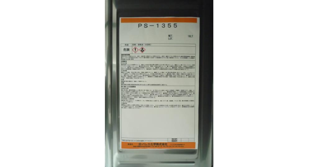 PS-1355 | 汎用性エマルションタイプの水溶性切削油剤 | パレス化学
