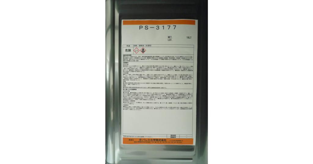 PS-3177 | 防錆力のある水溶性切削油 | パレス化学