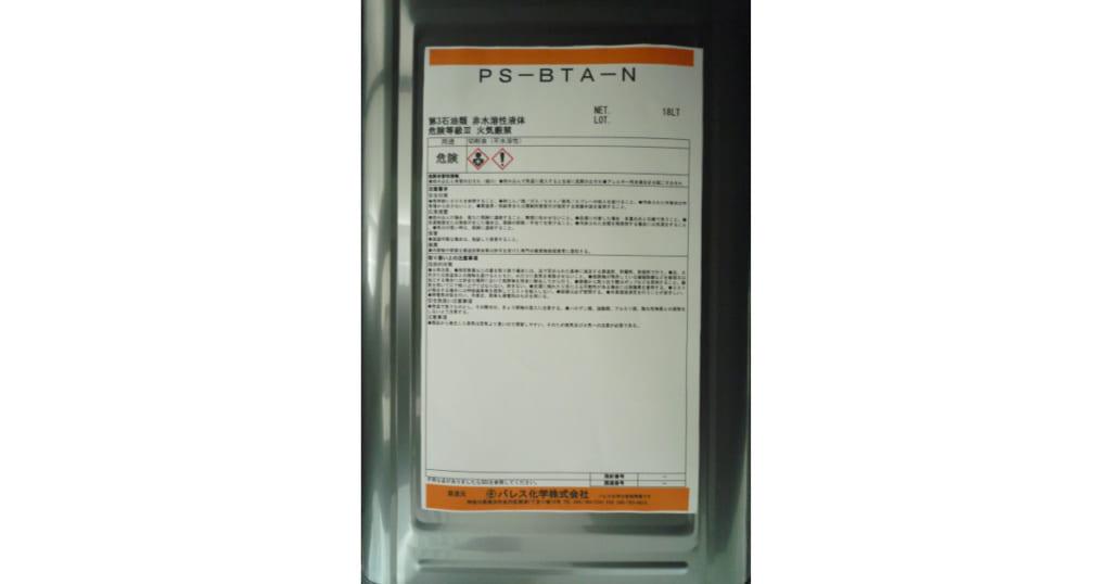PS-BTA-N | 非塩素系深孔加工用不水溶性切削油 | パレス化学