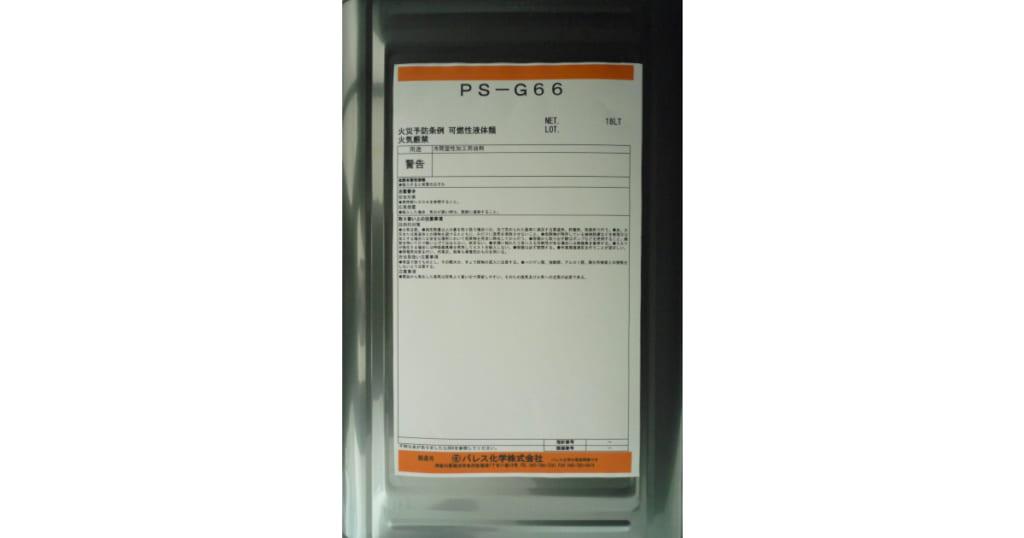 PS-G66 | 非塩素系の不水溶性深絞り加工油 | パレス化学