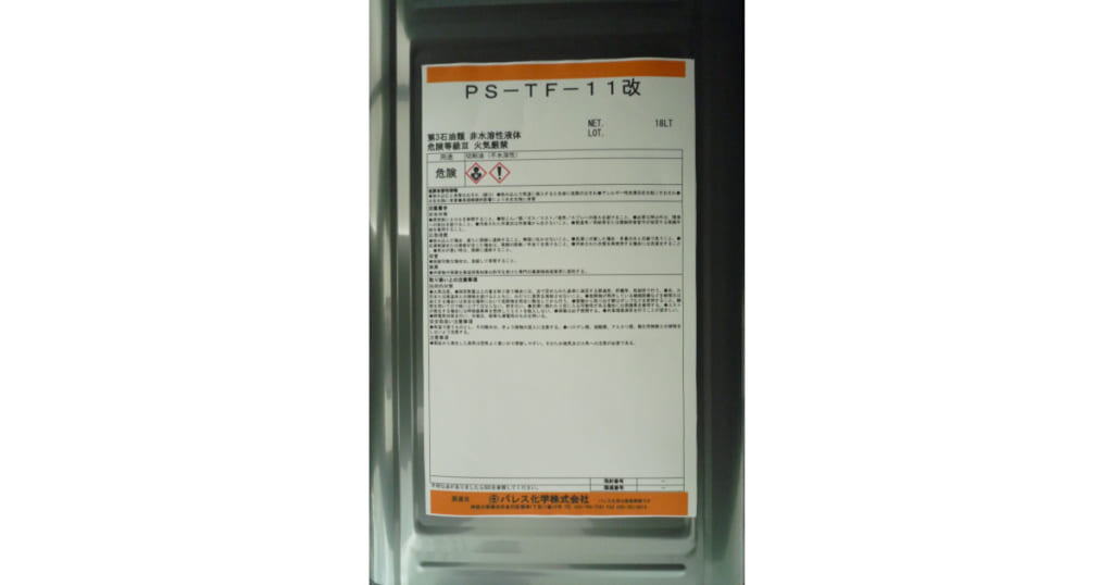 PS-TF-11改 | 非塩素系不水溶性タップ加工油 | パレス化学