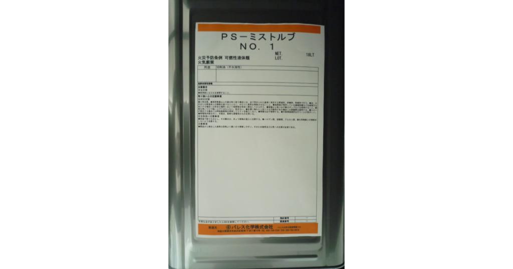 PS-ミストルブNO.1 | 非塩素系ミスト切削加工油 | パレス化学