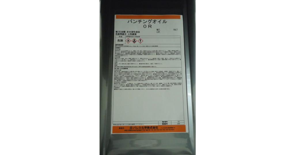 パンチングオイル 0R | 速乾性打ち抜き油 | パレス化学