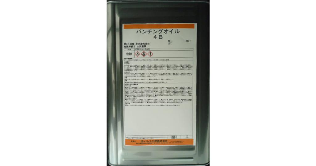 パンチングオイル 4B | 薄板用速乾性打ち抜き油 | パレス化学