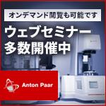 アントンパール・ジャパン