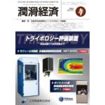 潤滑経済 2021年4月号(No. 673)