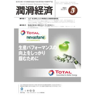 潤滑経済 2021年5月号(No. 674)