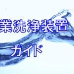 産業洗浄装置ガイド