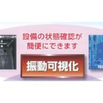 振動可視化測定サービス | 微小振動を映像に加工 | JFEプラントエンジ
