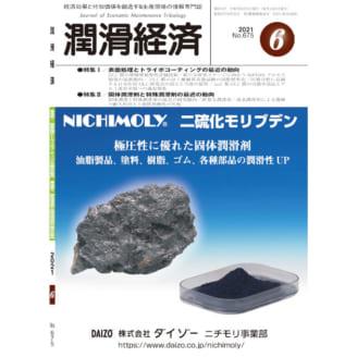潤滑経済 2021年6月号(No. 675)