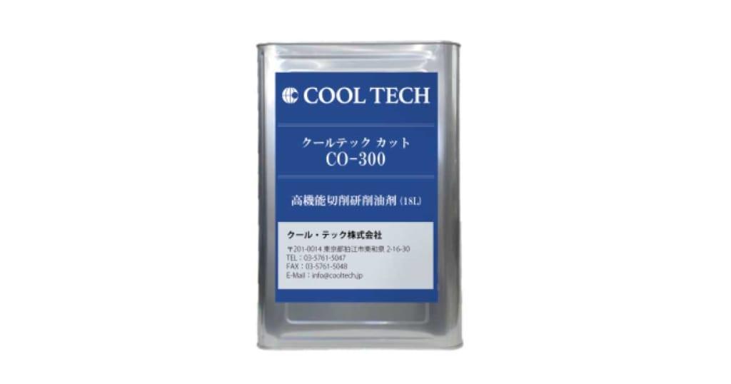 クールテック カット CO-300,クールミスト 100 | クールテック専用クーラント | クール・テック