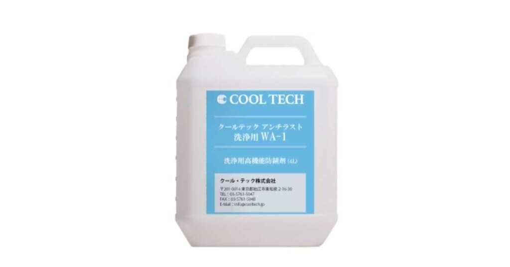クールテック アンチラスト 洗浄用 WA-1 | 洗浄時用防錆剤 | クール・テック