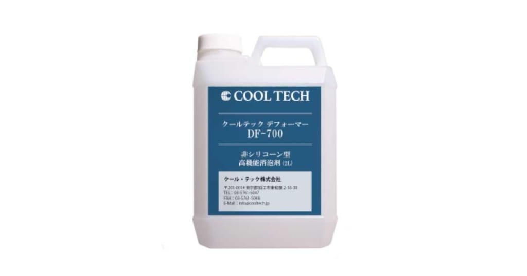 クールテック デフォーマー DF-700 | 多目的消泡剤 | クール・テック
