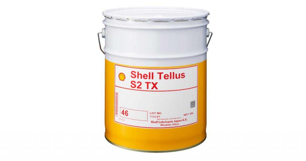 シェル テラス S2 TX   部分合成系油圧作動油   シェル ルブリカンツ ジャパン