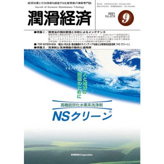 潤滑経済 2021年9月号(No. 678)
