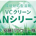 VCクリーン AN100   金属洗浄向け炭化水素系溶剤   安藤パラケミー