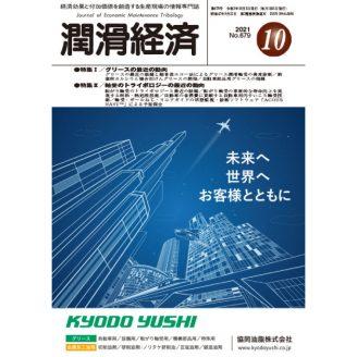 潤滑経済 2021年10月号(No. 679)