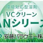 VCクリーン ANシリーズ(ノルマルパラフィン系)   産業洗浄剤ガイド   ジュンツウネット21